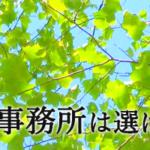 福岡ライフ行政書士事務所が選ばれる理由